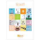 介護リフト総合カタログ 製品画像