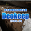 排水処理施設専用 消臭剤『デオキープ』 製品画像