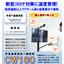 ウイルス対策検温を無人運用「CW180」手首温度測定検温システム 製品画像