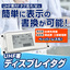 【RFID UHF 電子ペーパー】UHF帯ディスプレイタグ 製品画像