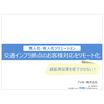 【資料】無人化・省人化ソリューション(交通インフラ拠点) 製品画像