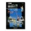 ジャッキアップ用電動油圧ポンプ総合カタログ 製品画像