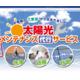 『太陽光発電システムのメンテナンスサービス』※資料進呈 製品画像