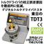 デジタルトルクドライバテスタTDT3シリーズ 製品画像