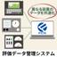 【ユーザー導入事例】評価業務の評価データ一元管理システム 製品画像
