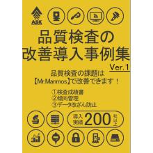 品質検査の改善導入事例集Ver.1 製品画像