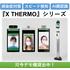 感染症対策!AI顔認識・非接触型検温機 X THERMOシリーズ 製品画像