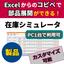 Excelからのコピペで部品展開ができる【在庫シミュレータ】 製品画像