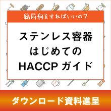 【解説資料】ステンレス容器「はじめてのHACCPガイド」 製品画像