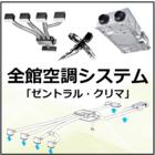 全館空調システム『ゼントラル・クリマ』※空調コストを1/3に! 製品画像
