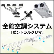 全館空調システム『ゼントラルクリマ』※空調コストを1/3に! 製品画像