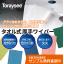 『トレシーMCシリーズ』【サンプル進呈中 ※1/30まで】 製品画像