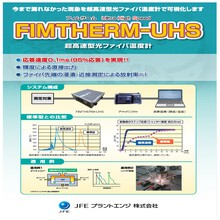 超高速型光ファイバ温度計【FIMTHERM-UHS】 製品画像