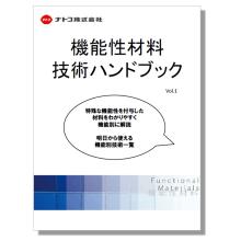 『機能性材料 技術ハンドブック vol.1』 製品画像