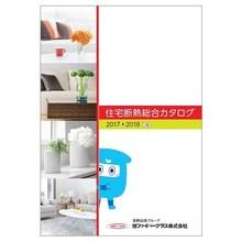 住宅断熱 総合カタログ 製品画像