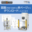 【図面一覧】卓上型サーボプレス機「マルチプレス」 製品画像