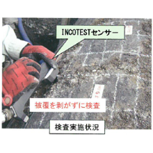 『INCOTEST-パルス過流探傷法』 製品画像