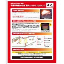 自然災害対策への取り組み事例 製品画像