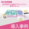 「日本酒RFID実証試験プロジェクト」に参加しました 製品画像
