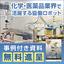 導入事例付き資料『化学製品・医薬品業界で活躍する協働ロボット』 製品画像