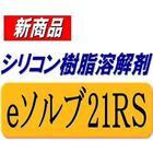 シリコン樹脂(固形シリコン)溶解剤『eソルブ21RS』(不燃性) 製品画像