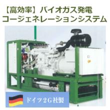 バイオガス発電・木質ガス発電のコージェネレーションシステム 製品画像