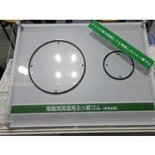 電磁波高温用 耐マイクロ波・耐放射線兼用ふっ素ゴム 製品画像