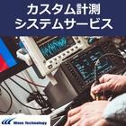 カスタム計測システムサービス オリジナルの計測/集録システム 製品画像