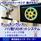 ティーチングレス バリ取りロボットシステム 製品画像