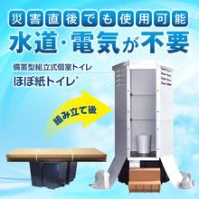 災害時の仮設トイレに!簡単組立・屋外設置可能な『ほぼ紙トイレ』 製品画像