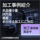 金属加工品【製品写真集】 製品画像
