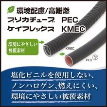 新しい被覆素材!環境配慮/高難燃 プリカチューブ、ケイフレックス 製品画像
