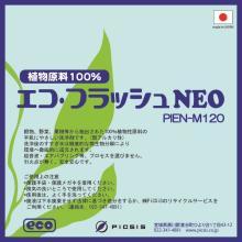 生分解性エコ洗浄剤『エコフラッシュNEO』  製品画像