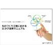 小冊子『ものづくり工程における ICタグ活用マニュアル』 製品画像