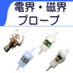 電界・磁界プローブ -ノイズを高精度に取得- 製品画像