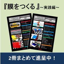 【無料】小冊子『膜をつくる 実践編』Part1 & Part2 製品画像