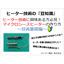 【資料】ヒーター技術の豆知識 製品画像