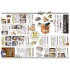 「タイルや石材のための梱包」 ※技術資料進呈 製品画像