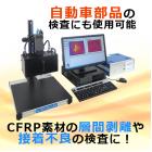 【適用事例進呈中】 自動車に使われるCFRP素材の検査も可能 製品画像