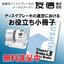 「ディスクブレーキの選定におけるお役立ち小冊子」小冊子無料進呈! 製品画像