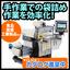 【新製品】高速包装機「Autobag AB550包装機」 製品画像