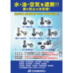 液体や気体の漏れを防止するボルト!シールシリーズ総合カタログ 製品画像