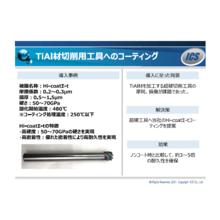 【導入事例】TiAl材切削用工具へのコーティング 製品画像
