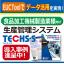 食品加工機械製造業導入事例プレゼント!生産管理システムTECHS 製品画像