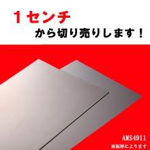【航空機規格チタン】AMS4911 □10mmから販売 製品画像
