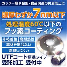 【受託加工】フッ素コーティング技術『UTFコート標準タイプ』 製品画像