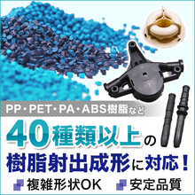 【射出成形】PC樹脂(ポリカーボネート) 製品画像