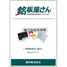 【総合カタログ無料進呈中】工業用銘板『銘板屋さん』 製品画像