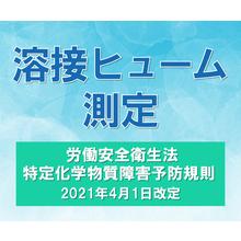金属アーク溶接作業場等の溶接ヒューム測定【4月1日法改定】 製品画像