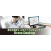 差分比較ならこのビューア!『Brava Desktop』 製品画像